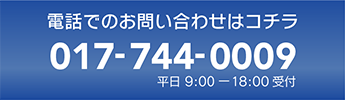 017-744-0009